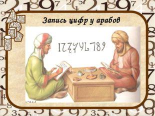 Запись цифр у арабов