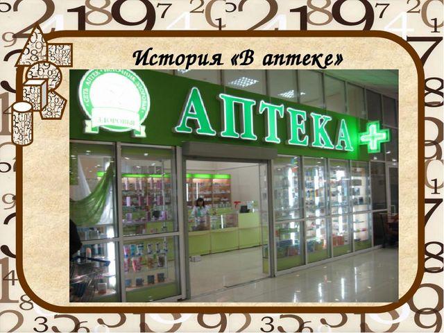 История «В аптеке»