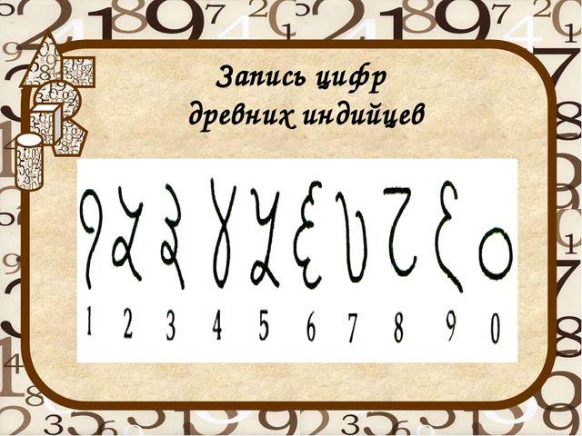 Запись цифр древних индийцев