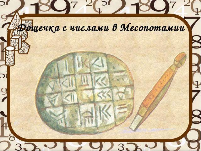 Дощечка с числами в Месопотамии