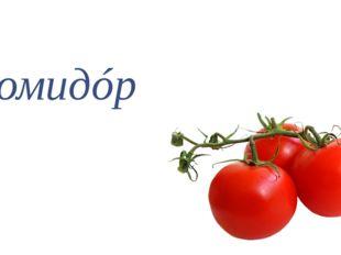 помидóр