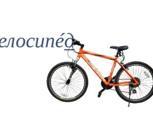 велосипéд