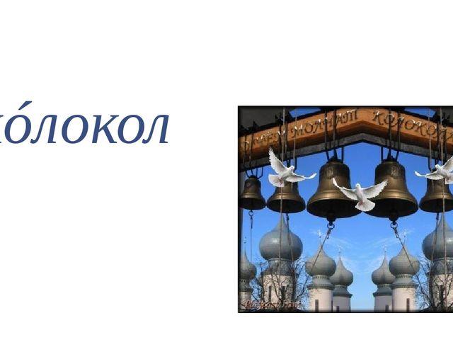 кóлокол