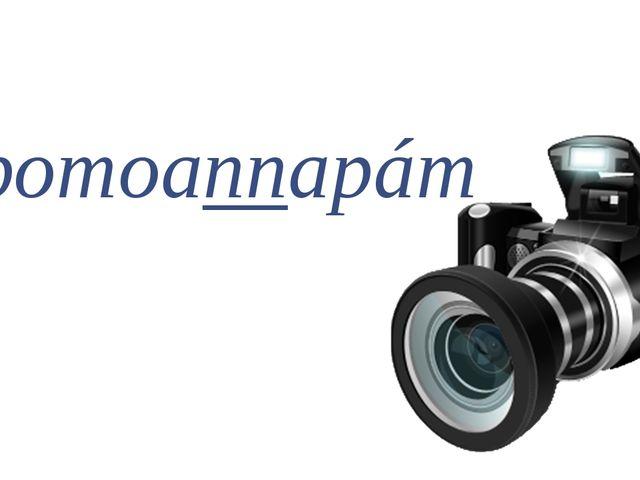 фотоаппарáт