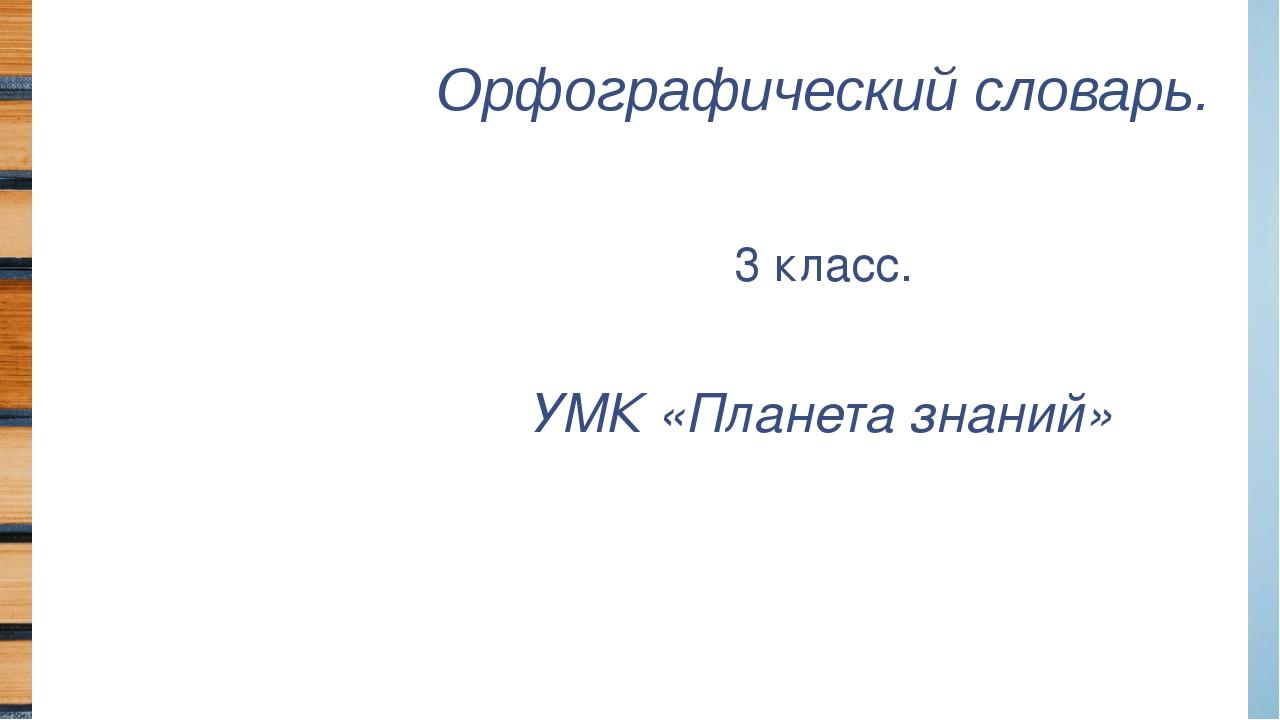 Орфографический словарь. 3 класс. УМК «Планета знаний»