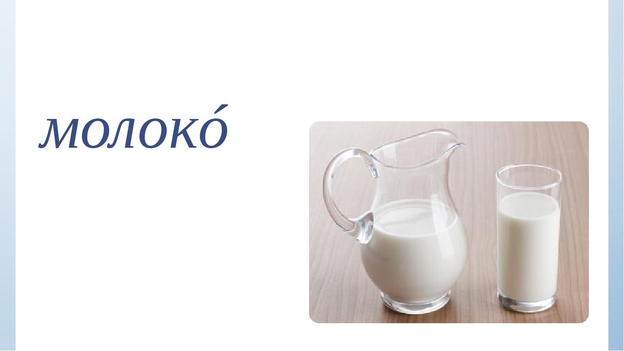молокó