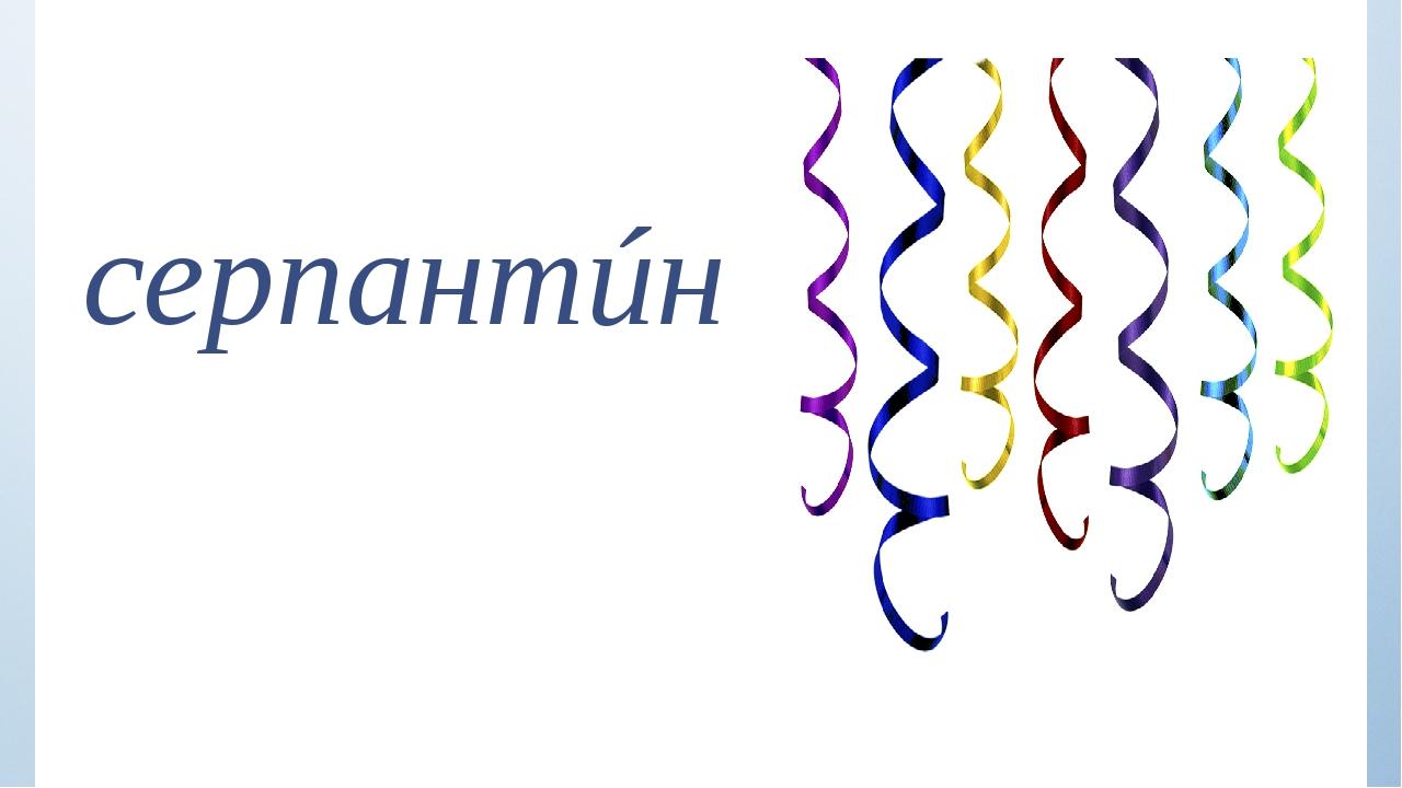 серпантúн