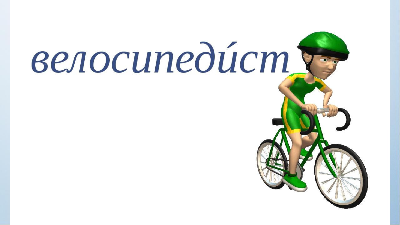 велосипедúст