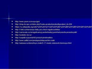 http://www.yaom.ru/svoya-igra/ http://shop.its-spc.ru/index.php?route=product