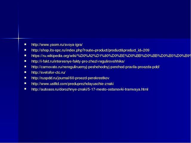 http://www.yaom.ru/svoya-igra/ http://shop.its-spc.ru/index.php?route=product...