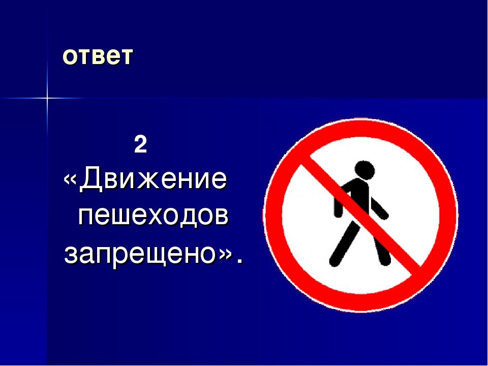 ответ «Движение пешеходов запрещено». 2