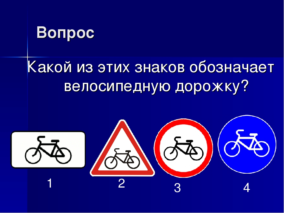 Вопрос Какой из этих знаков обозначает велосипедную дорожку? 1 2 3 4
