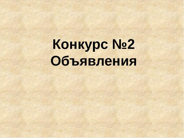 Конкурс №2 Объявления