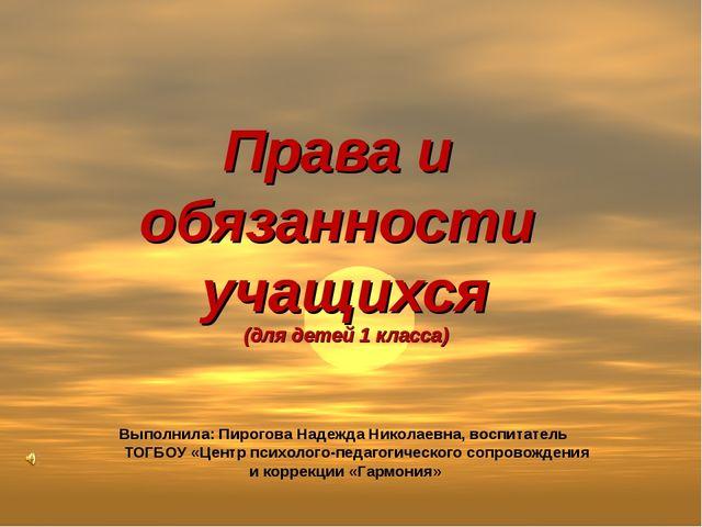 Права и обязанности учащихся (для детей 1 класса) Выполнила: Пирогова Надежд...