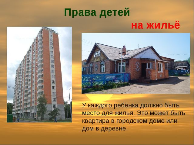 Права детей на жильё У каждого ребёнка должно быть место для жилья. Это может...