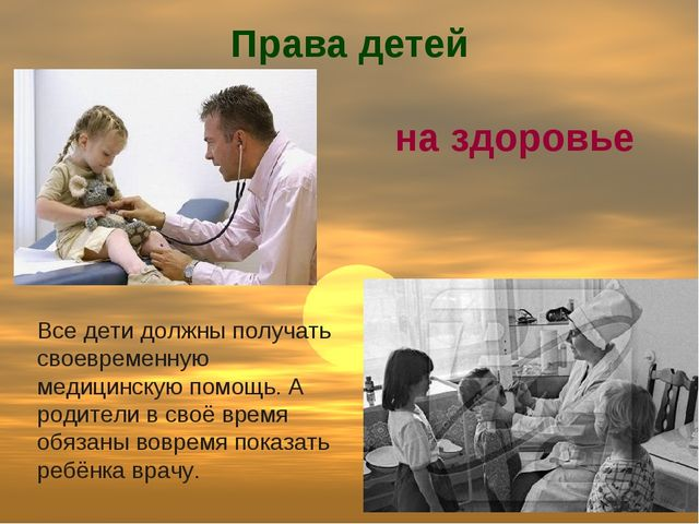Права детей Все дети должны получать своевременную медицинскую помощь. А роди...