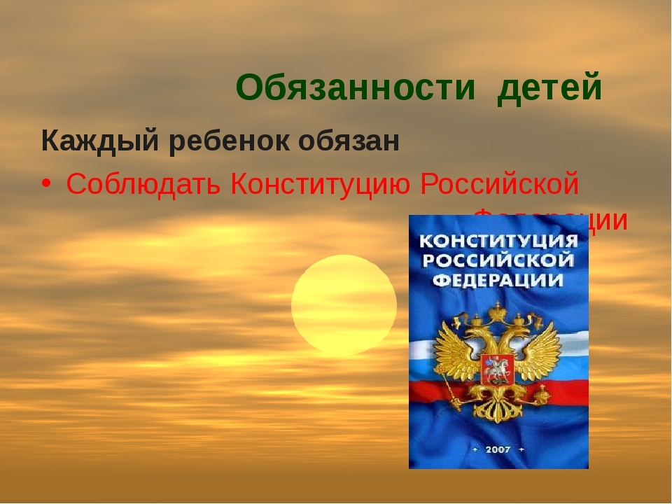 Обязанности детей Каждый ребенок обязан Соблюдать Конституцию Российской Фед...