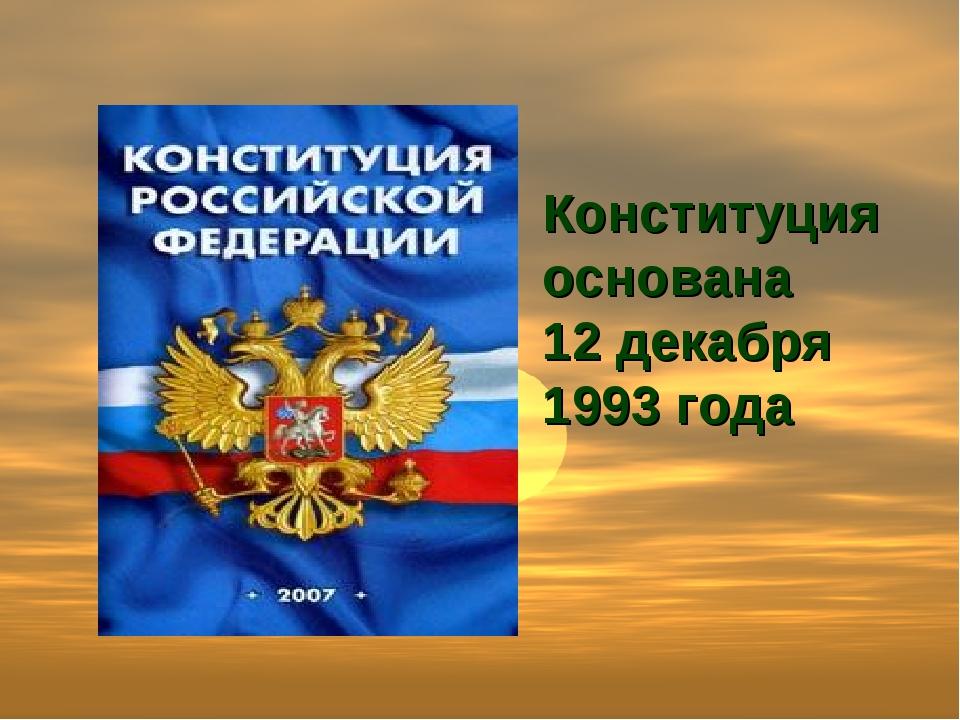 Конституция основана 12 декабря 1993 года