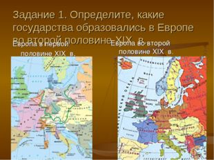 Задание 1. Определите, какие государства образовались в Европе во второй поло