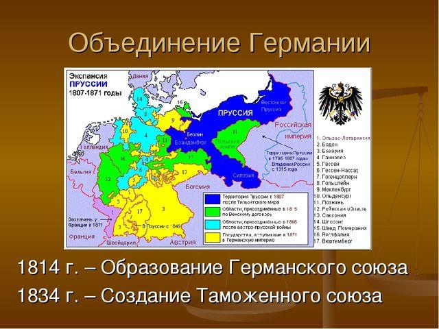 Объединение Германии 1814 г. – Образование Германского союза 1834 г. – Создан...