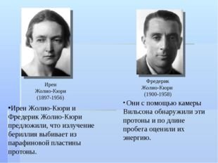 Ирен Жолио-Кюри (1897-1956) Фредерик Жолио-Кюри (1900-1958) Ирен Жолио-Кюри и