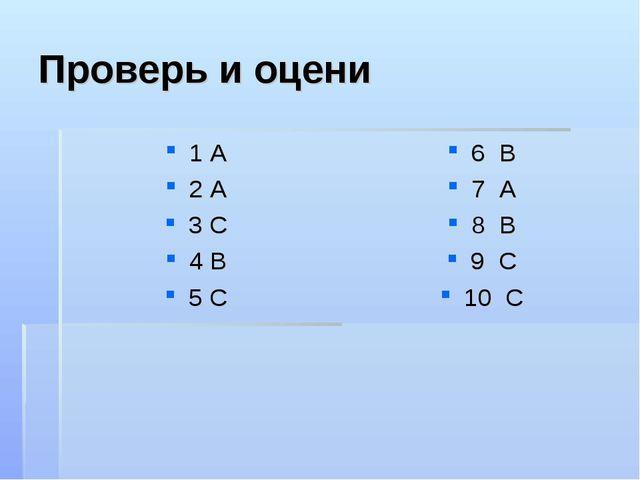 Проверь и оцени 1 А 2 А 3 С 4 В 5 С 6 В 7 А 8 В 9 С 10 С