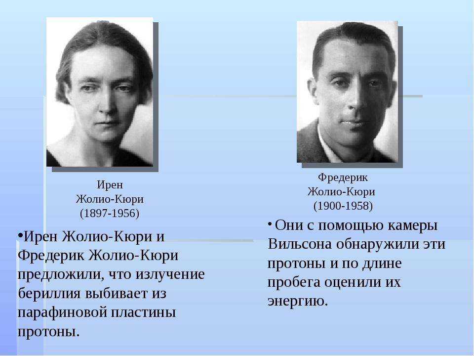 Ирен Жолио-Кюри (1897-1956) Фредерик Жолио-Кюри (1900-1958) Ирен Жолио-Кюри и...