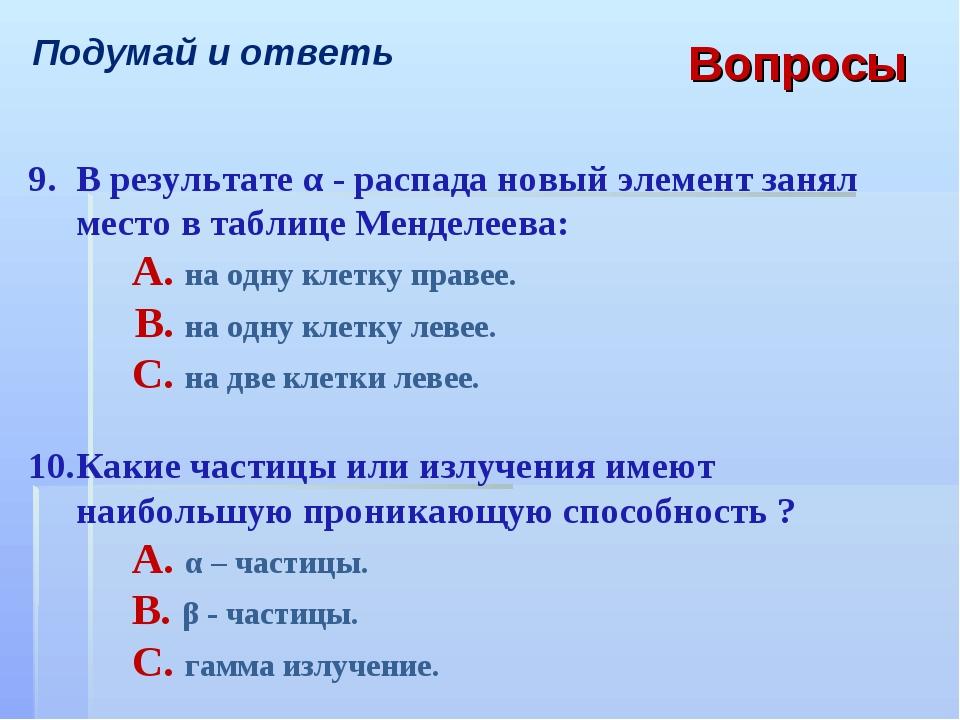 Вопросы Подумай и ответь 9.В результате α - распада новый элемент занял мест...