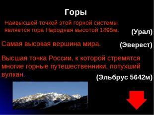 Горы Наивысшей точкой этой горной системы является гора Народная высотой 1895