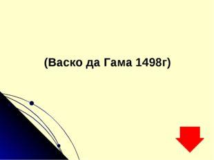 (Васко да Гама 1498г)