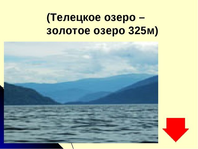(Телецкое озеро – золотое озеро 325м)