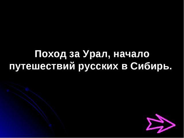 Поход за Урал, начало путешествий русских в Сибирь.