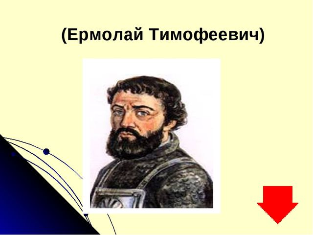(Ермолай Тимофеевич)