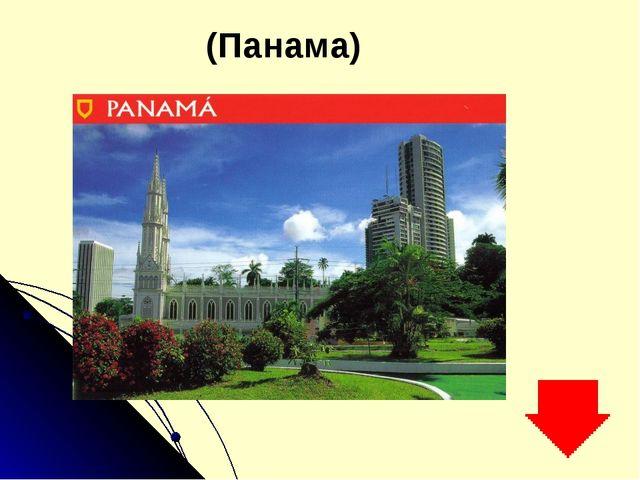 (Панама)
