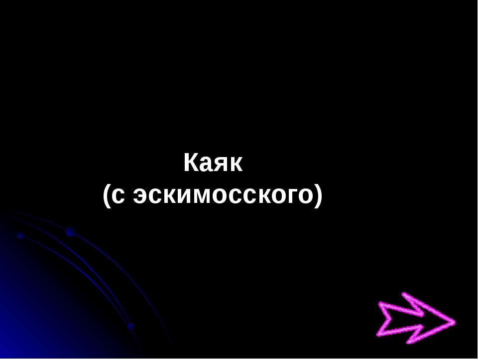 Каяк (с эскимосского)
