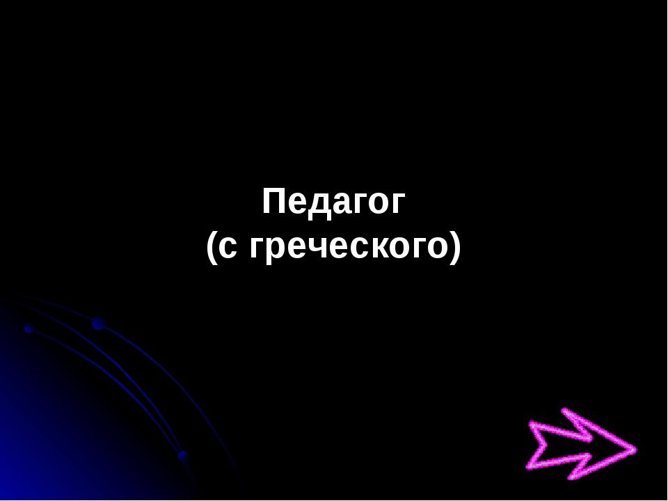 Педагог (с греческого)