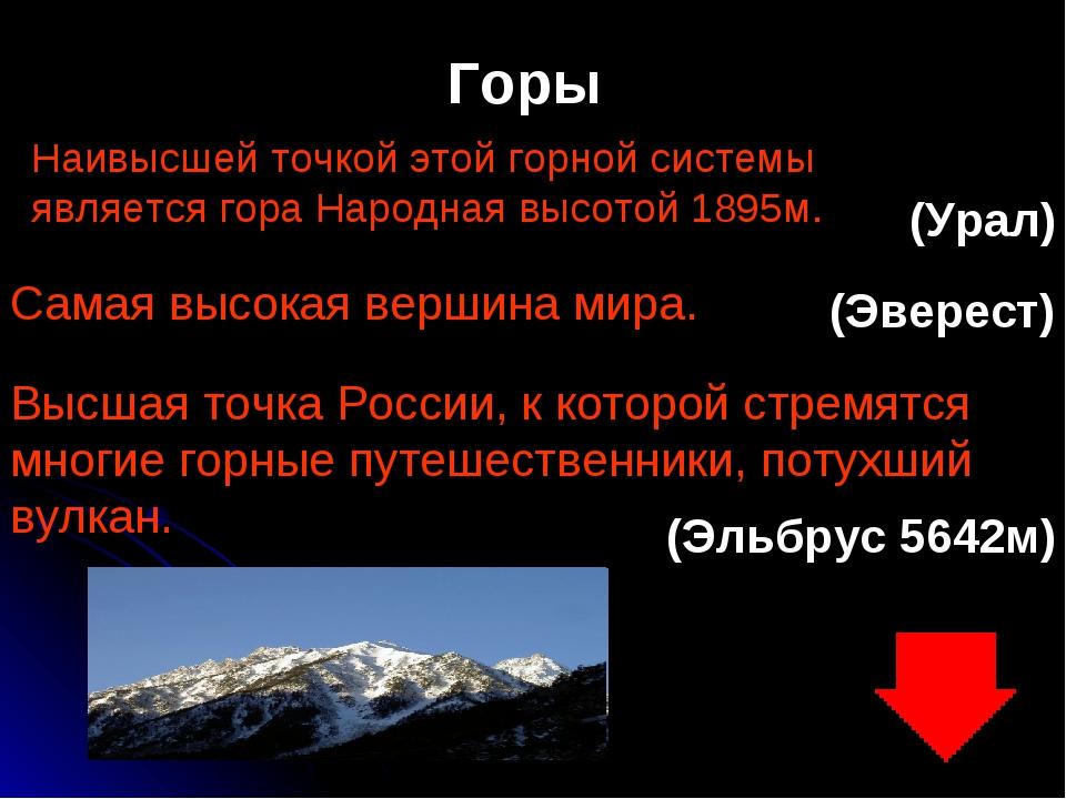 Горы Наивысшей точкой этой горной системы является гора Народная высотой 1895...