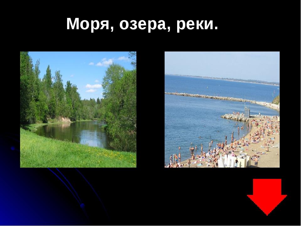 Моря, озера, реки.