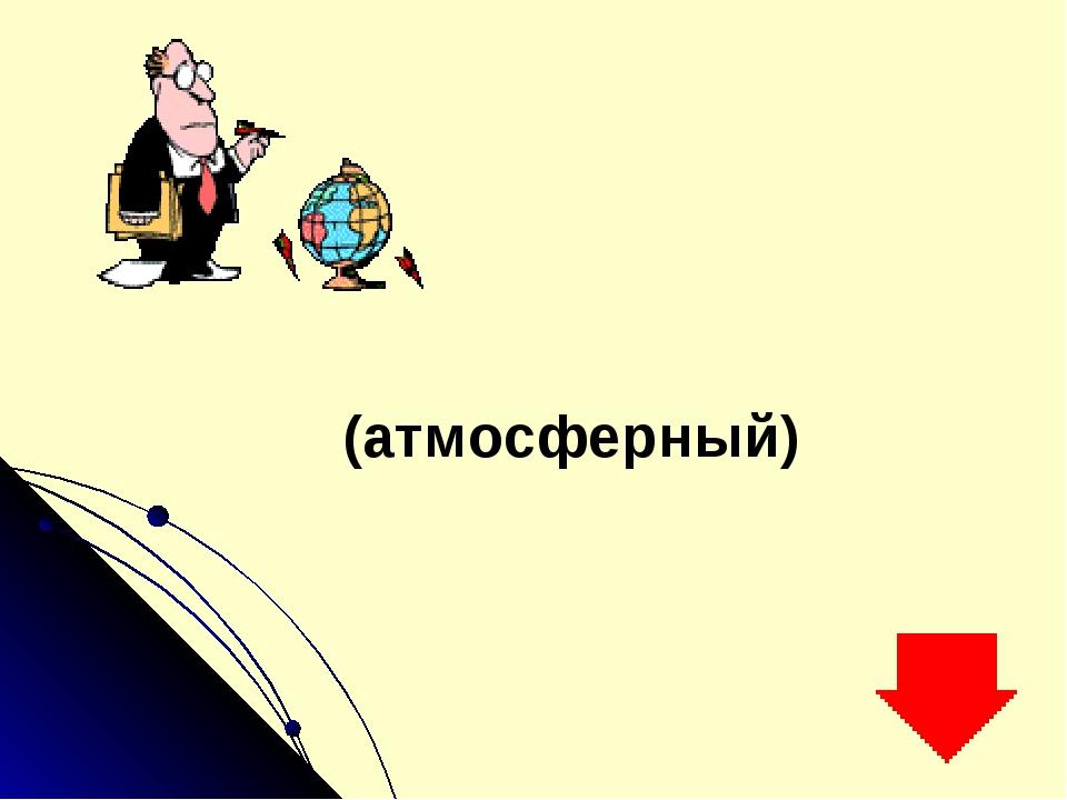 (атмосферный)