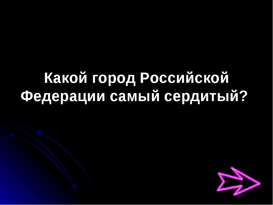 Какой город Российской Федерации самый сердитый?