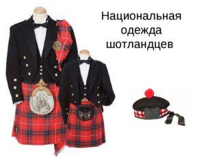 Национальная одежда шотландцев