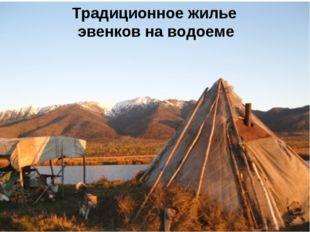 Традиционное жилье эвенков на водоеме