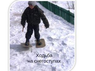 Ходьба на снегоступах