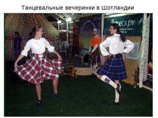 Танцевальные вечеринки в Шотландии