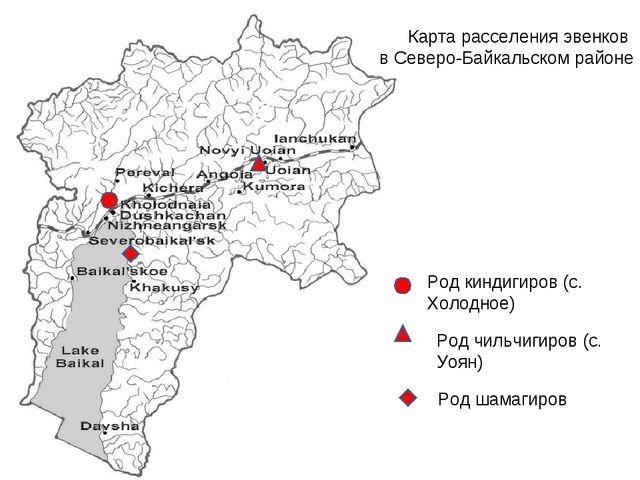Карта расселения эвенков в Северо-Байкальском районе Род киндигиров (с. Холод...