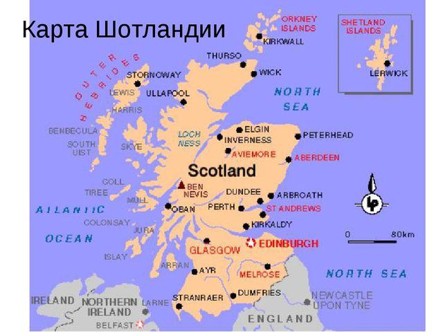 Карта Шотландии
