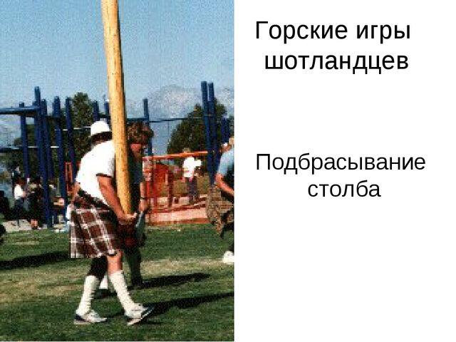 Горские игры шотландцев Подбрасывание столба