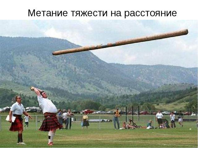 Метание тяжести на расстояние