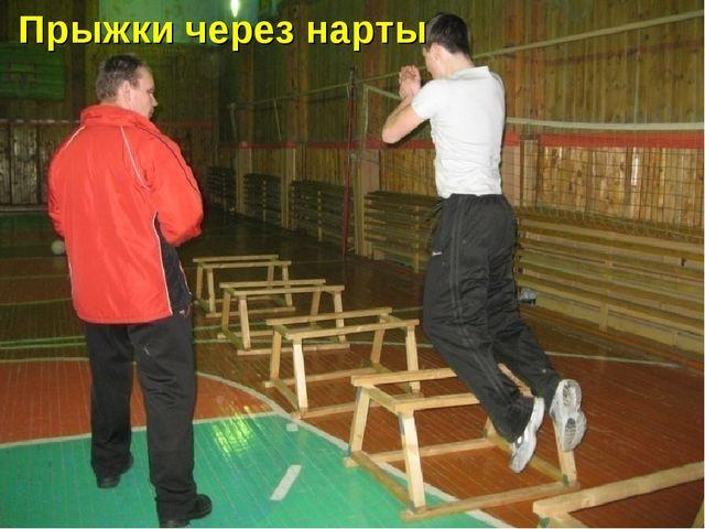 Прыжки через нарты