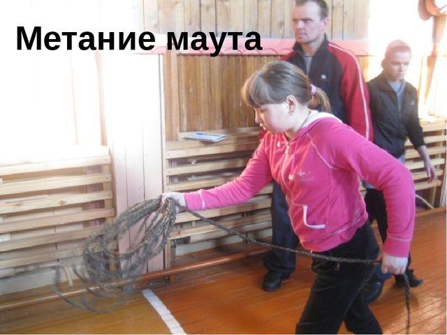Метание маута